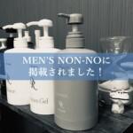 MEN'S NON-NOに掲載されました!